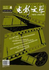 电影文学 半月刊 2012年06期(电子杂志)(仅适用PC阅读)