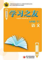 学习之友——九年级语文(下)(仅适用PC阅读)