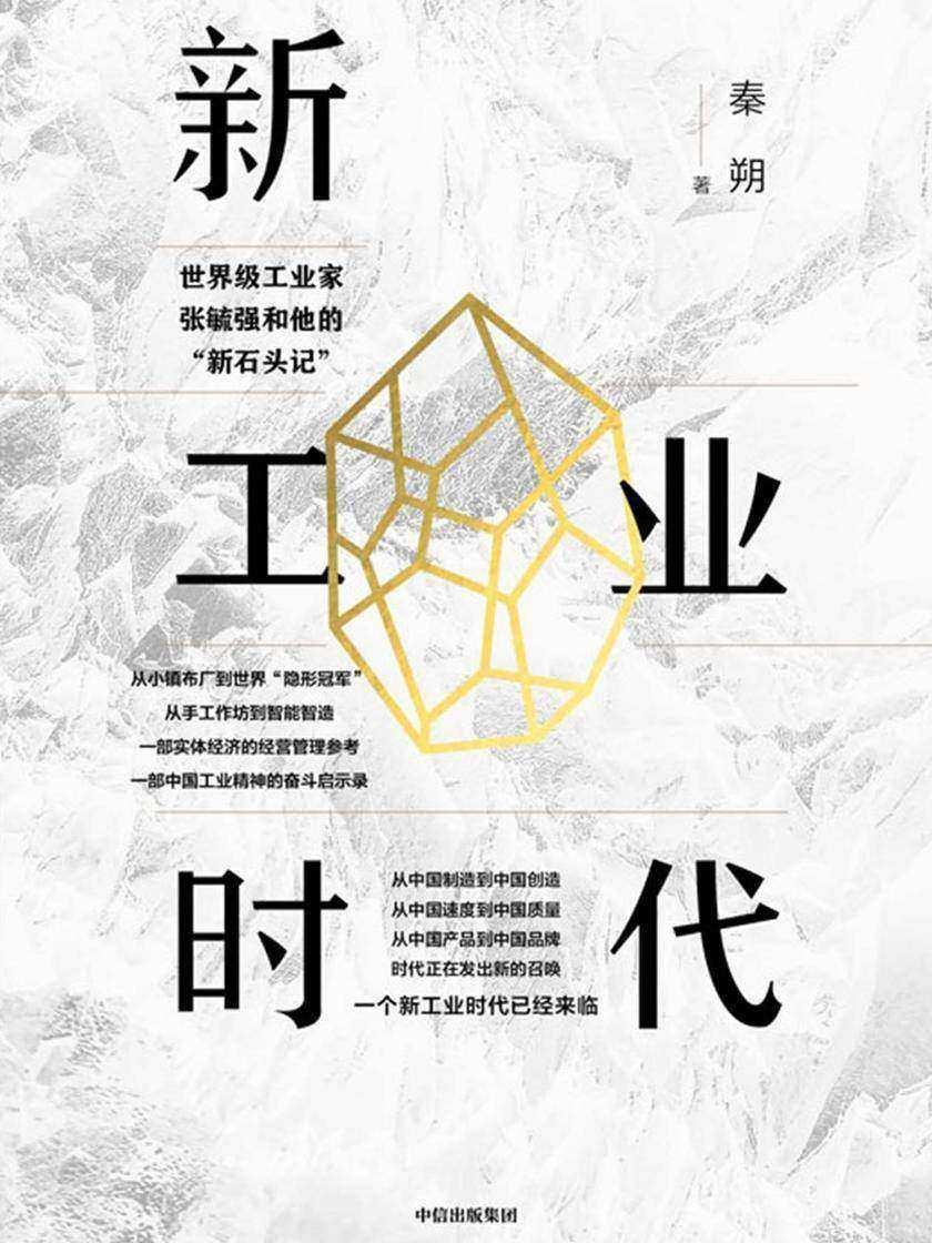 """新工业时代:*工业家张毓强和他的""""新石头记"""""""