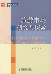 旅游市场研究与探索(试读本)