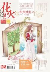 花火A-2012-01期(电子杂志)