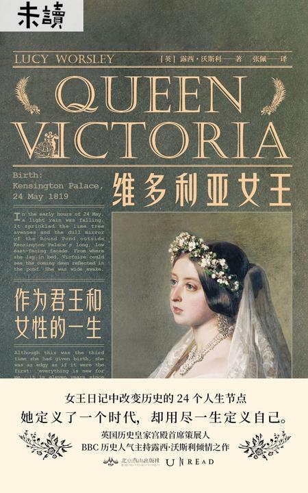 维多利亚女王(女王第一视角的英国近代史!)