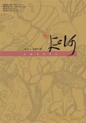 延河 月刊 2012年03期(电子杂志)(仅适用PC阅读)