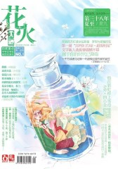 花火A-2012-02期(电子杂志)