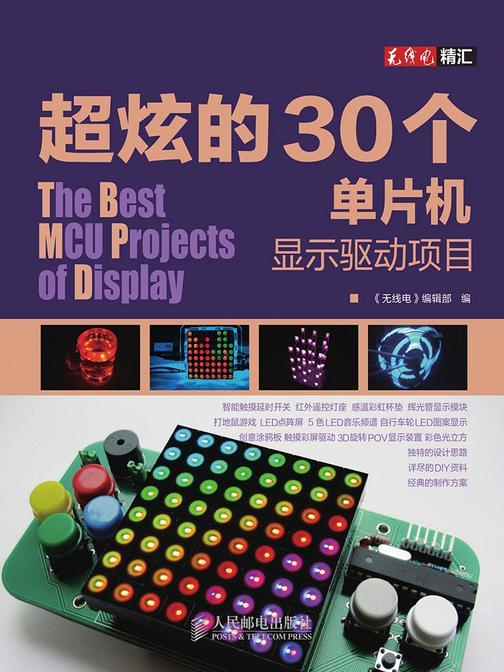 超炫的30个单片机显示驱动项目
