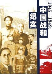 中国战和纪实(仅适用PC阅读)
