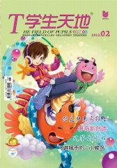 学生天地·小学中高年级 月刊 2012年02期(电子杂志)(仅适用PC阅读)