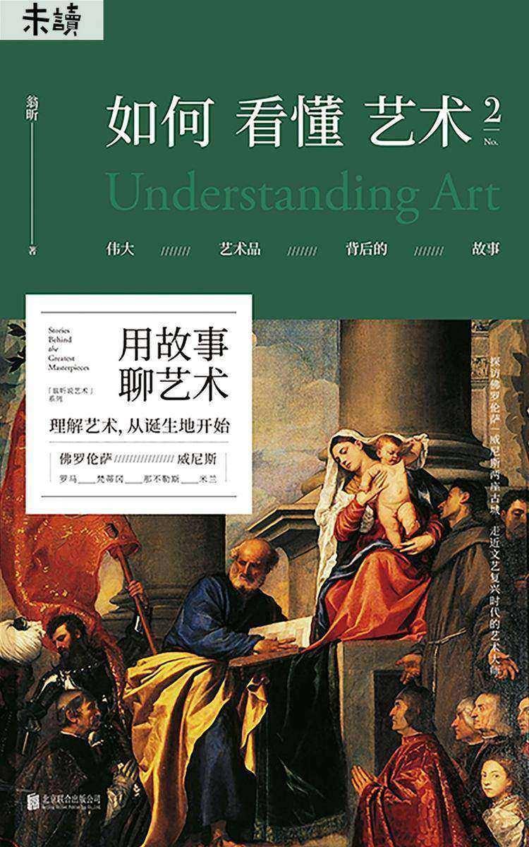 如何看懂艺术2(文艺复兴中文世界首度完整呈现)