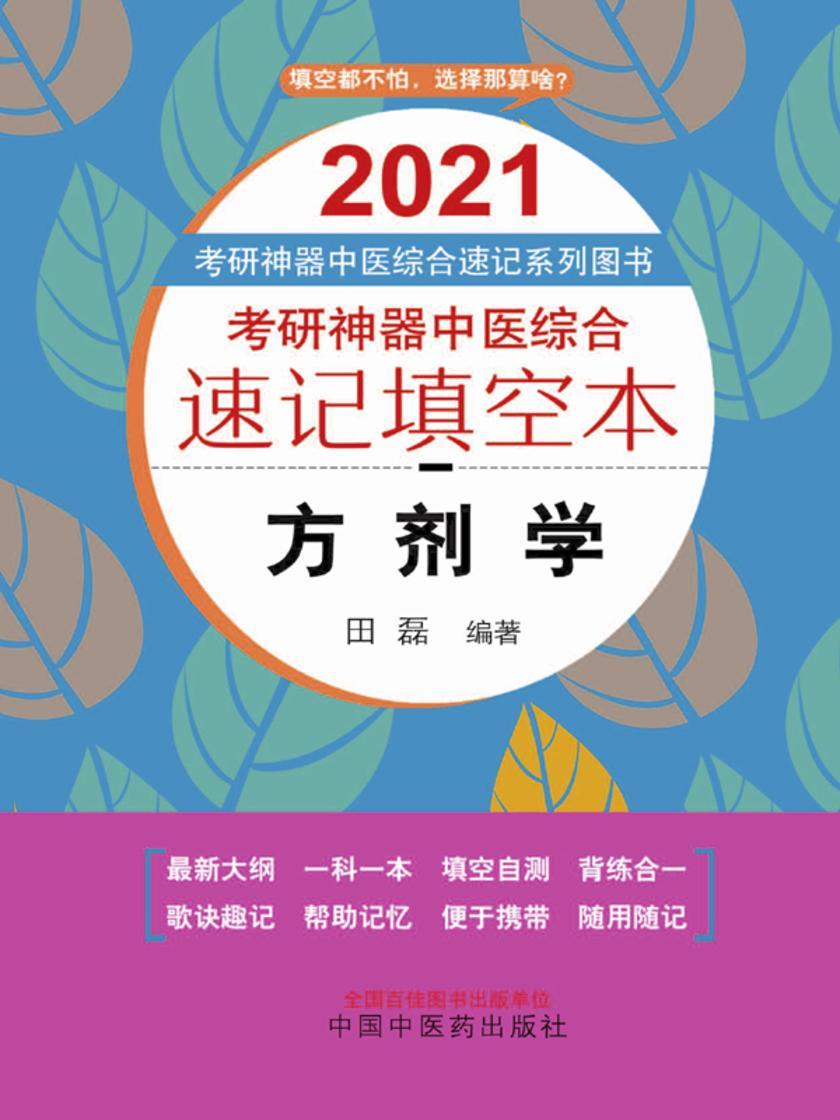 考研神器中医综合速记填空本.方剂学(2021)