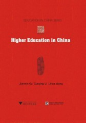 中国高等教育——Higher Education in China:英文(仅适用PC阅读)