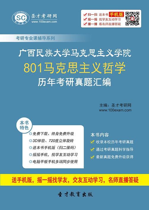 广西民族大学马克思主义学院801马克思主义哲学历年考研真题汇编