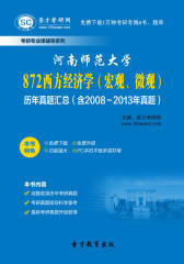 河南师范大学872西方经济学(宏观、微观)历年真题汇总(含2008~2013年真题)