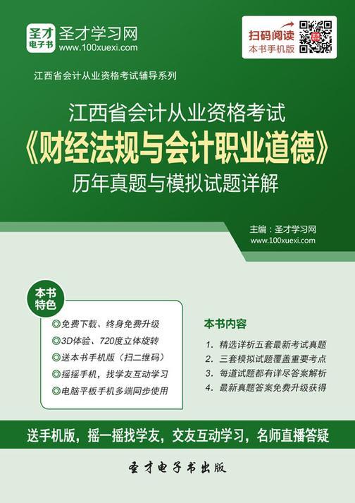 2016年江西省会计从业资格考试《财经法规与会计职业道德》历年真题与模拟试题详解