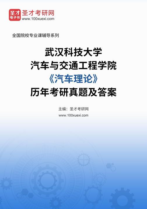 武汉科技大学汽车与交通工程学院《汽车理论》历年考研真题及答案