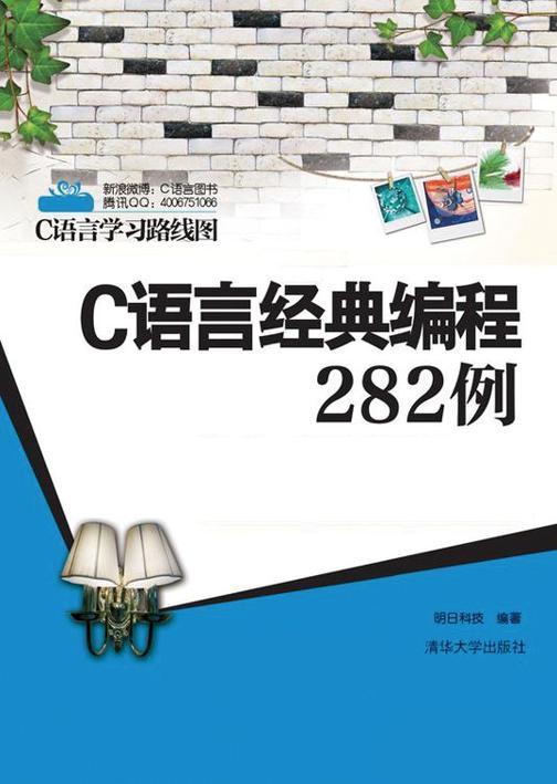 C语言经典编程282例
