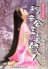 第九位宠妃:和亲公主是鲛人