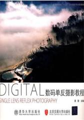数码单反摄影教程