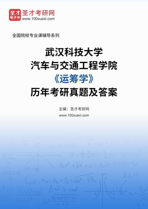 武汉科技大学汽车与交通工程学院《运筹学》历年考研真题及答案