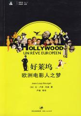 好莱坞:欧洲电影人之梦(试读本)
