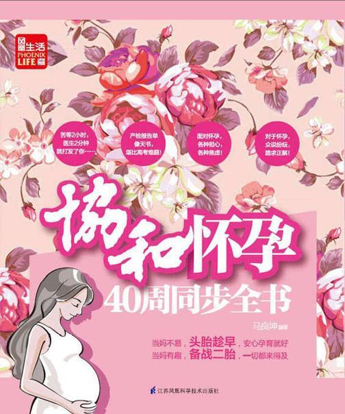 协和怀孕40周同步全书
