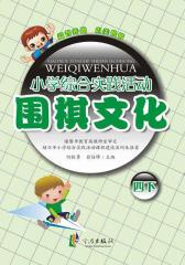 小学综合实践活动围棋文化(四下)