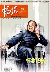 畅谈 半月刊 2012年05期(电子杂志)(仅适用PC阅读)