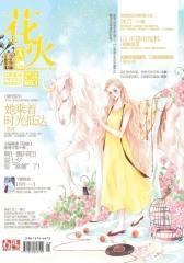 花火A-2012-09期(电子杂志)