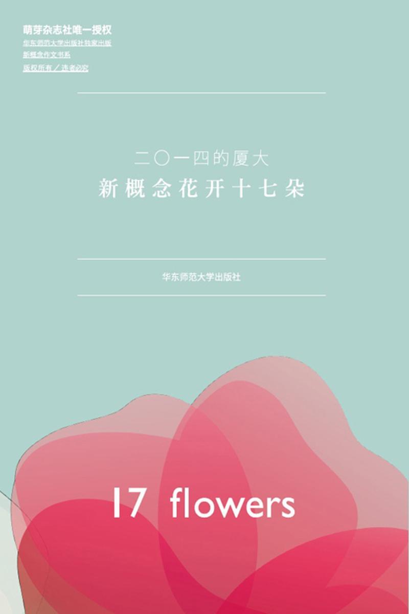 二〇一四的厦大:新概念花开十七朵(仅适用PC阅读)