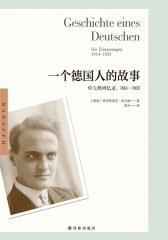 一个德国人的故事:哈夫纳回忆录,1914—1933