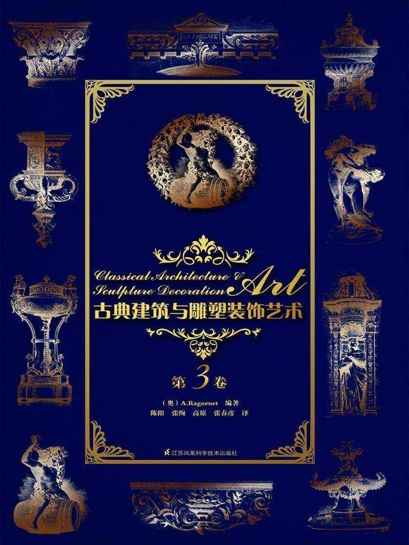 古典建筑与雕塑装饰艺术 第3卷