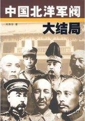 中国北洋军阀大结局(仅适用PC阅读)