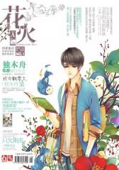 花火A-2012-10期(电子杂志)