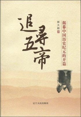 追寻五帝:揭幕中国历史纪元的开篇