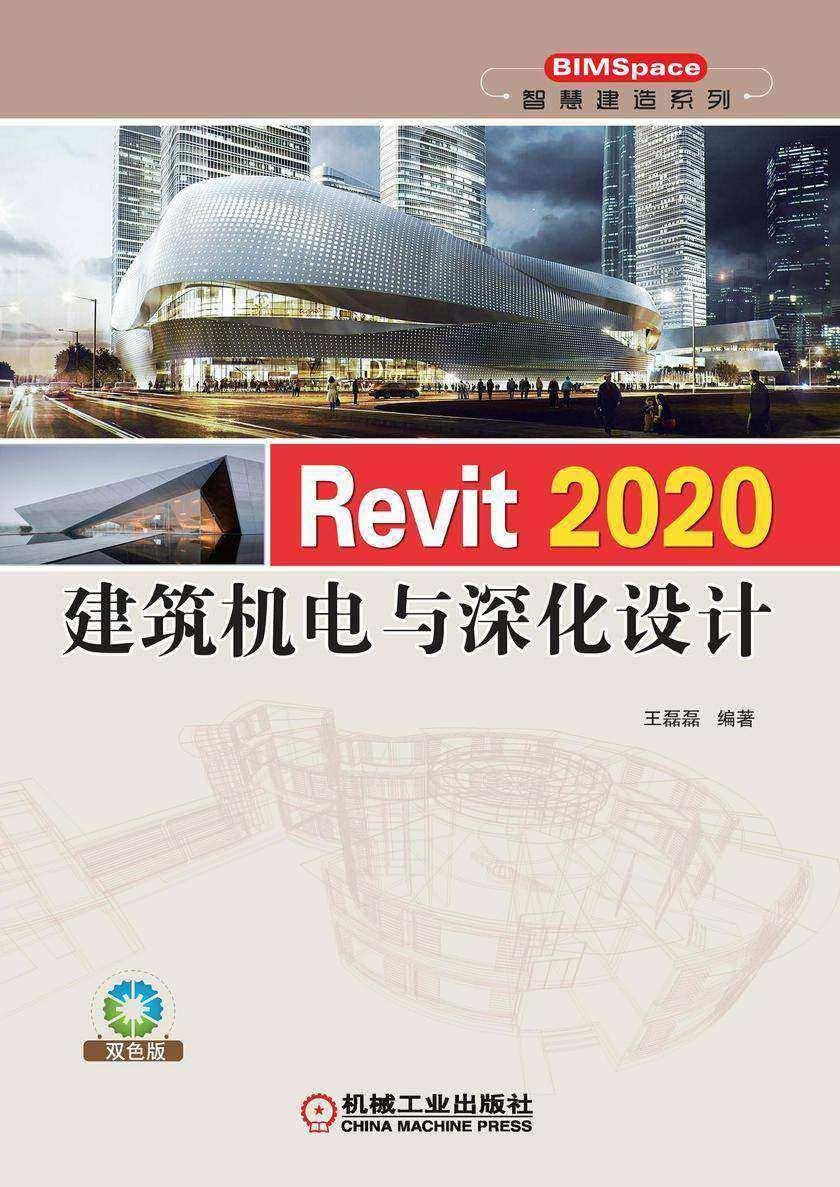 Revit 2020建筑机电与深化设计