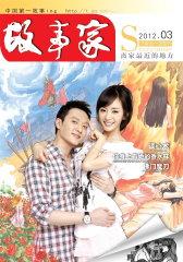 故事家 月刊 2012年03期(电子杂志)(仅适用PC阅读)