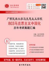 广西民族大学马克思主义学院803马克思主义中国化历年考研真题汇编