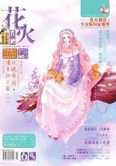 花火B-2012-01期(电子杂志)