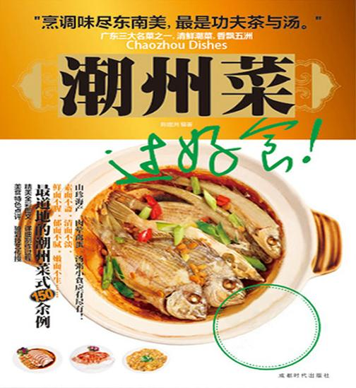 潮州菜(影印版)