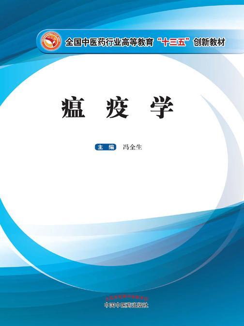 瘟疫学(十三五)