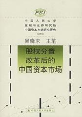 股权分置改革后的中国资本市场(仅适用PC阅读)
