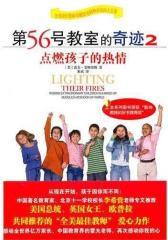 第56号教室的奇迹2(试读本)