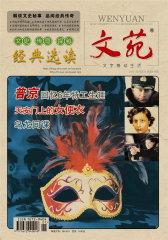 文苑·经典选读 月刊 2012年01期(电子杂志)(仅适用PC阅读)