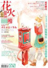 花火B-2012-02期(电子杂志)
