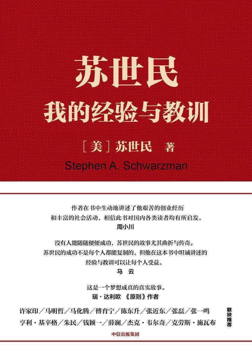 [现货]苏世民:我的经验与教训(2020 读桥水,看黑石!从白手起家到华尔街的投资传奇。一本书读懂黑石创始人苏世民的人生!)