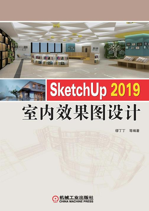 SketchUp 2019 室内效果图设计