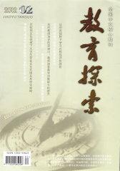 教育探索 月刊 2012年02期(电子杂志)(仅适用PC阅读)