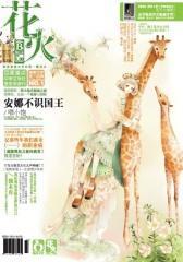 花火B-2012-05期(电子杂志)