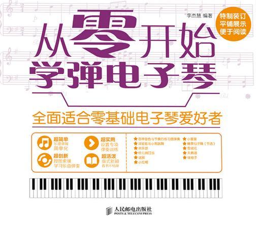 从零开始:学弹电子琴
