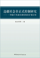 边疆社会非正式控制研究:一种基于民族伦理控制的扩展分析