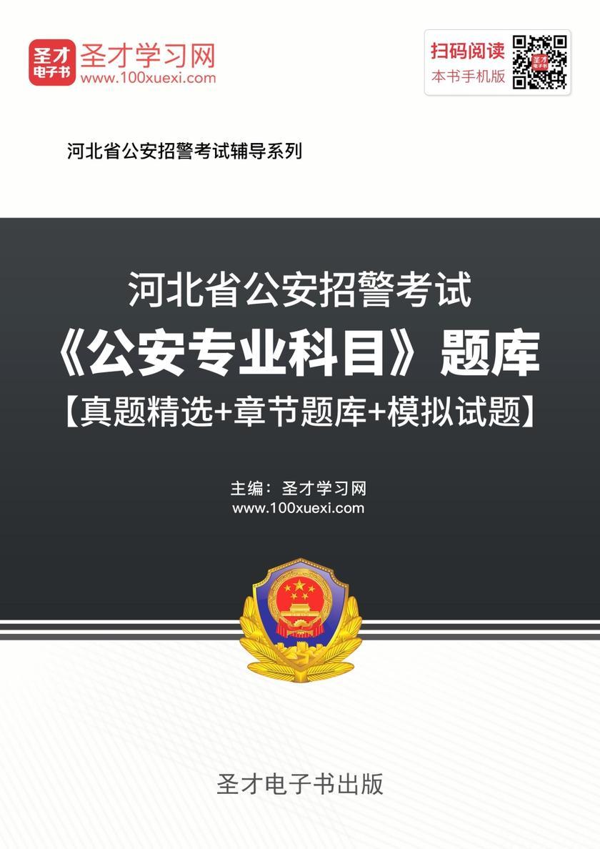 2018年河北省公安招警考试《公安专业科目》题库【真题精选+章节题库+模拟试题】